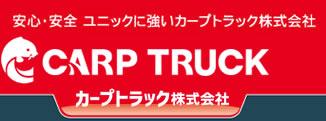 広島 カープトラック