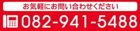 カープトラック082-941-5488